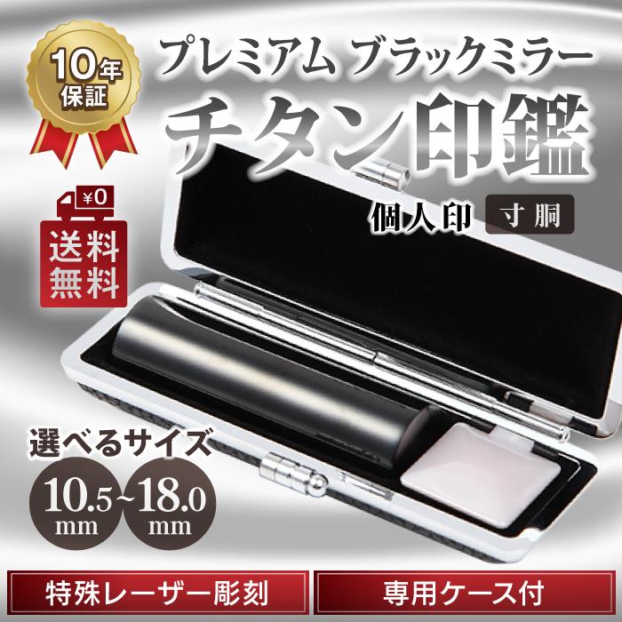 日本一最安値 チタンブラックミラー  個人印 選べるサイズ(10.5~18.0mm)実印 銀行印 ベロアケース付き