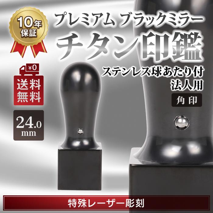 法人角印 チタングラック(天角) 24.0mm