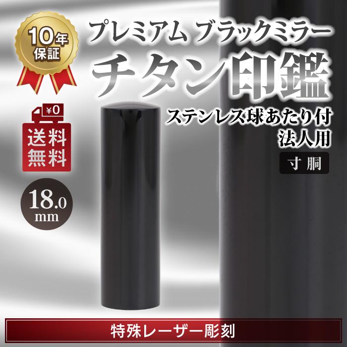 日本一最安値 チタンブラックミラー  法人印鑑  寸胴 18.0mm 代表印