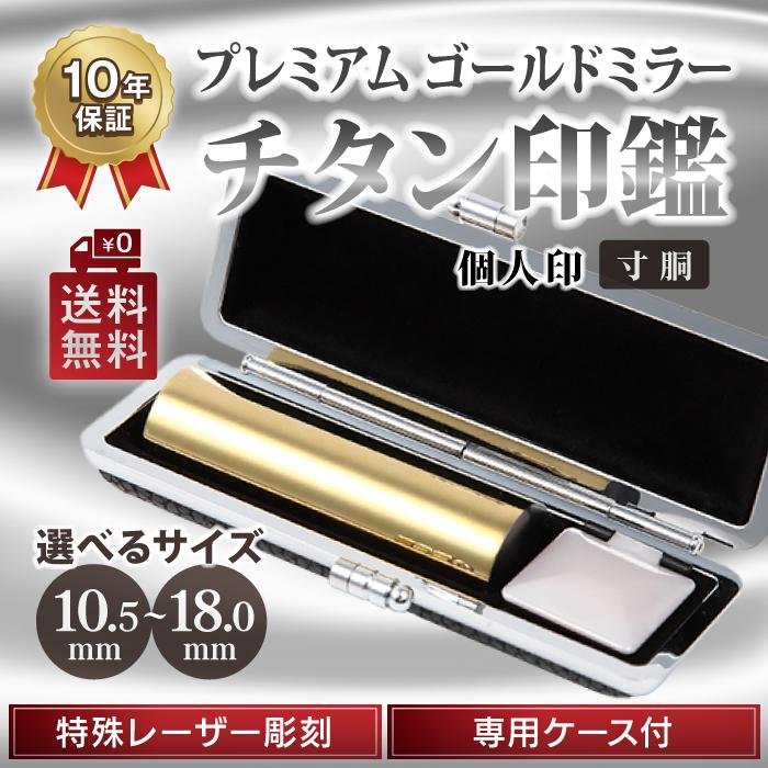 日本一最安値 チタンゴールドミラー  個人印 選べるサイズ(10.5~18.0mm)実印 銀行印 ベロアケース付き