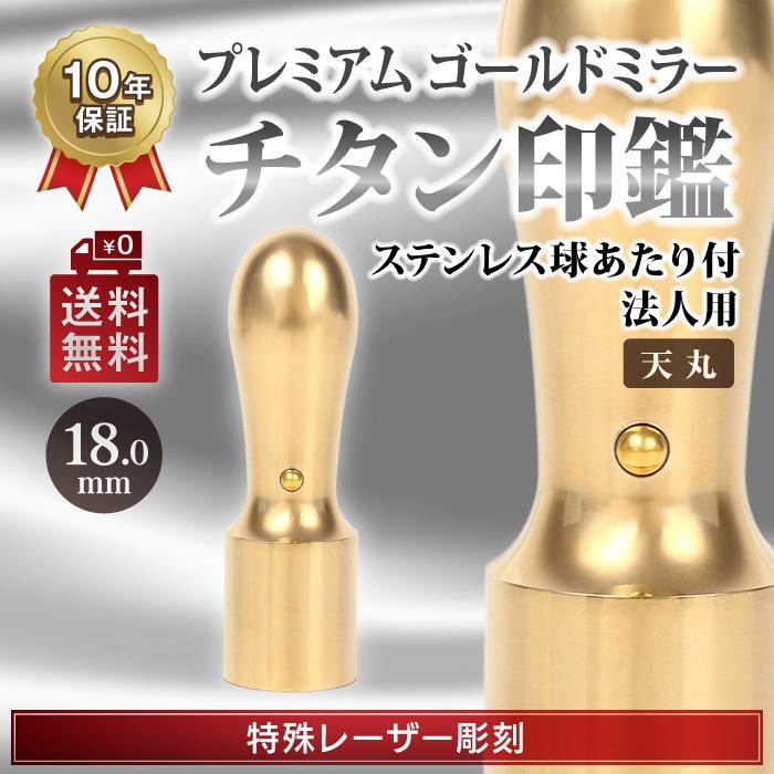 日本一最安値 チタンゴールドミラー  法人印鑑  天丸18.0mm 銀行印