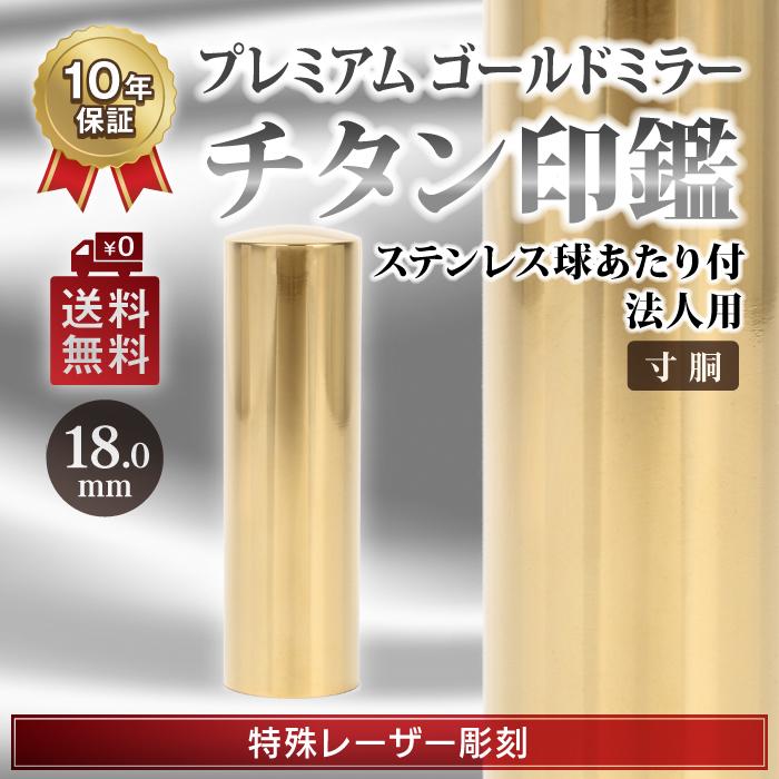 日本一最安値 チタンゴールドミラー  法人印鑑  寸胴 18.0mm 代表印 銀行印