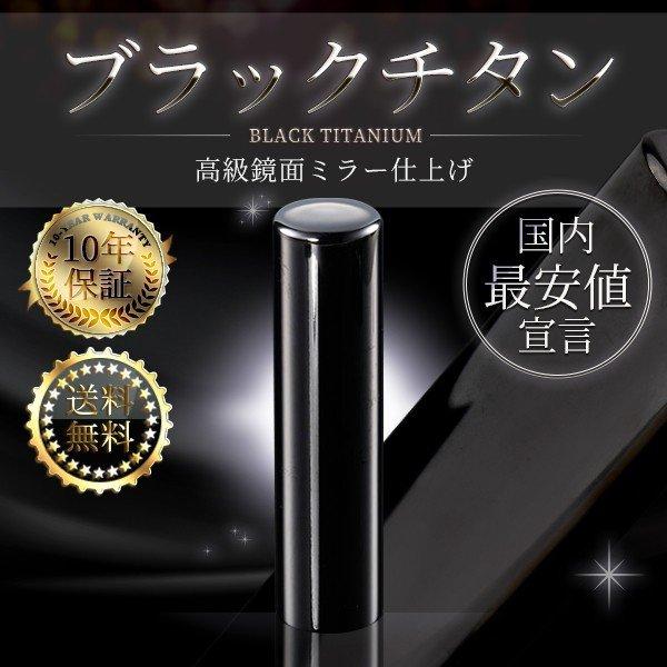 個人銀行印 チタン ブラックミラー(寸胴) 12.0mm